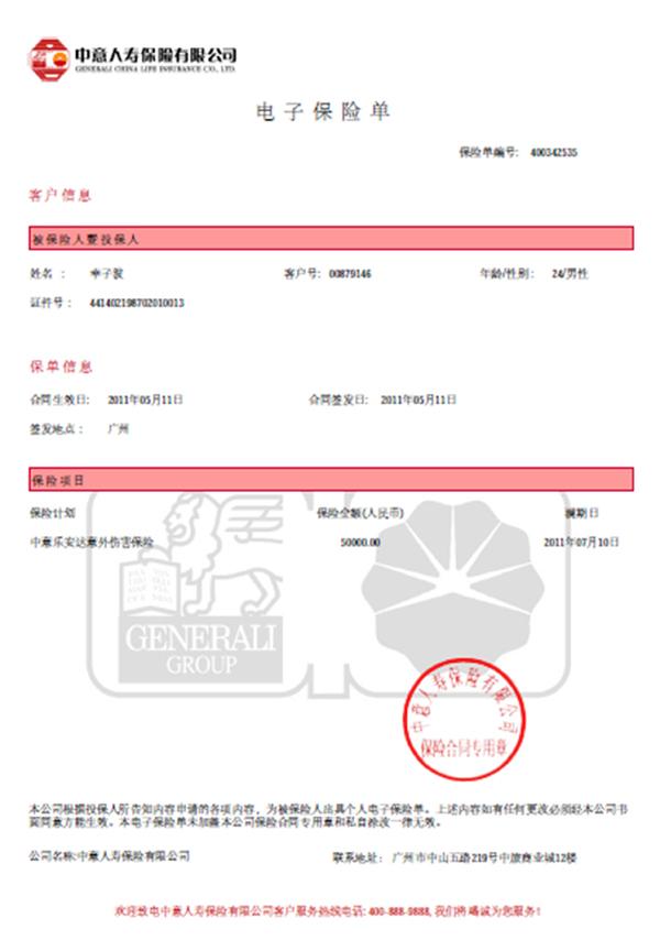 电子保单 年检_电子保单需要电子签名_电子保单验证